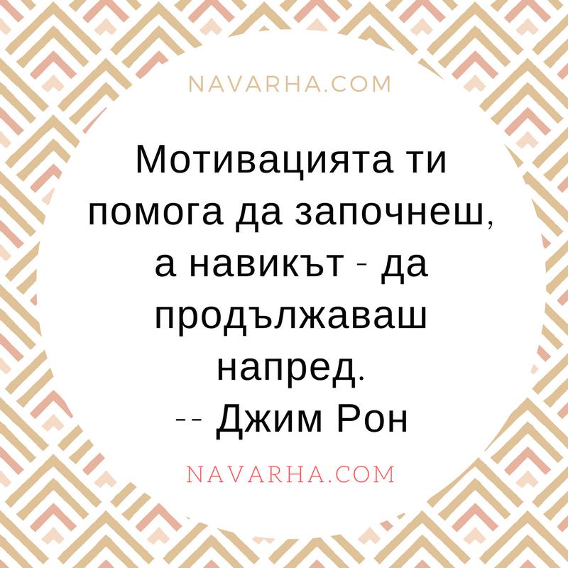 Мотивацията ти помога да започнеш, а навикът - да продължаваш напред.