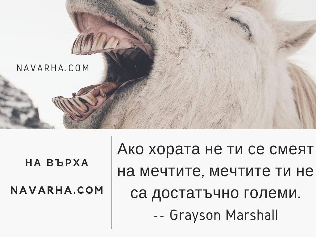 Ако хората не ти се смеят на мечтите, мечтите ти не са достатъчно големи.