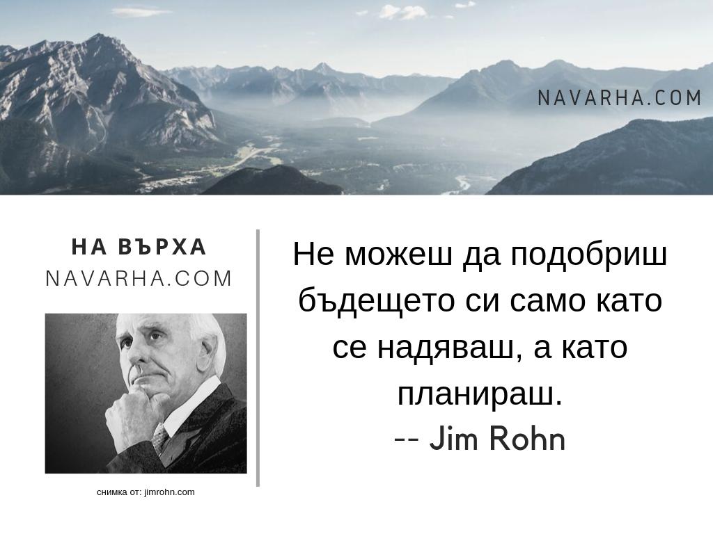 Не можеш да подобриш бъдещето си само като се надяваш, а като планираш. -- Jim Rohn